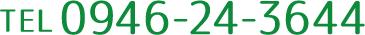 福岡の霊園フォレストパークあさくらTEL:0946-24-3644