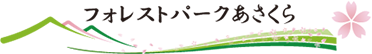 観音葬、樹木葬は福岡の霊園フォレストパークあさくら。