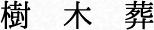 フォレストパークあさくらは、福岡県朝倉市の霊園です。