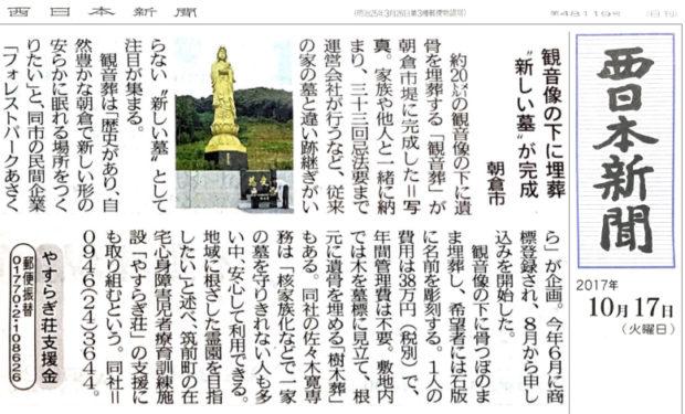 観音葬・樹木葬 西日本新聞記事